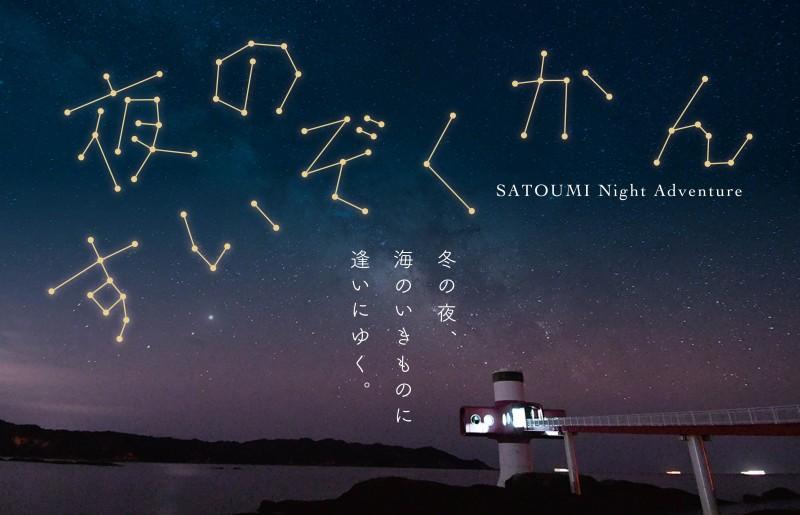 足摺海洋館「SATOUMI」
