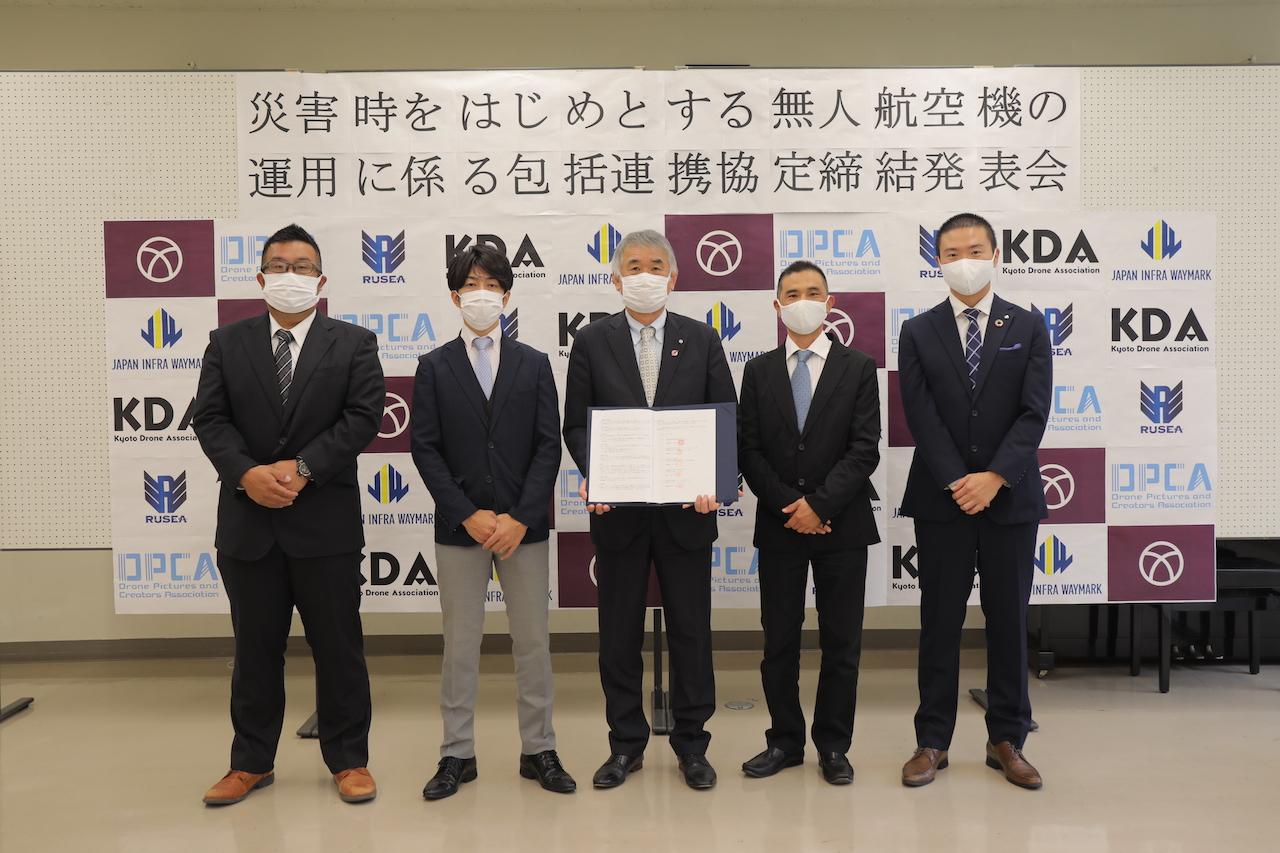京都府南山城村と 災害時における包括連携協定を締結