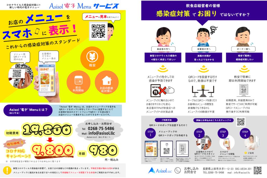 長野県上田市の電子メニューブック制作